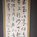 小城鍋島家Ten