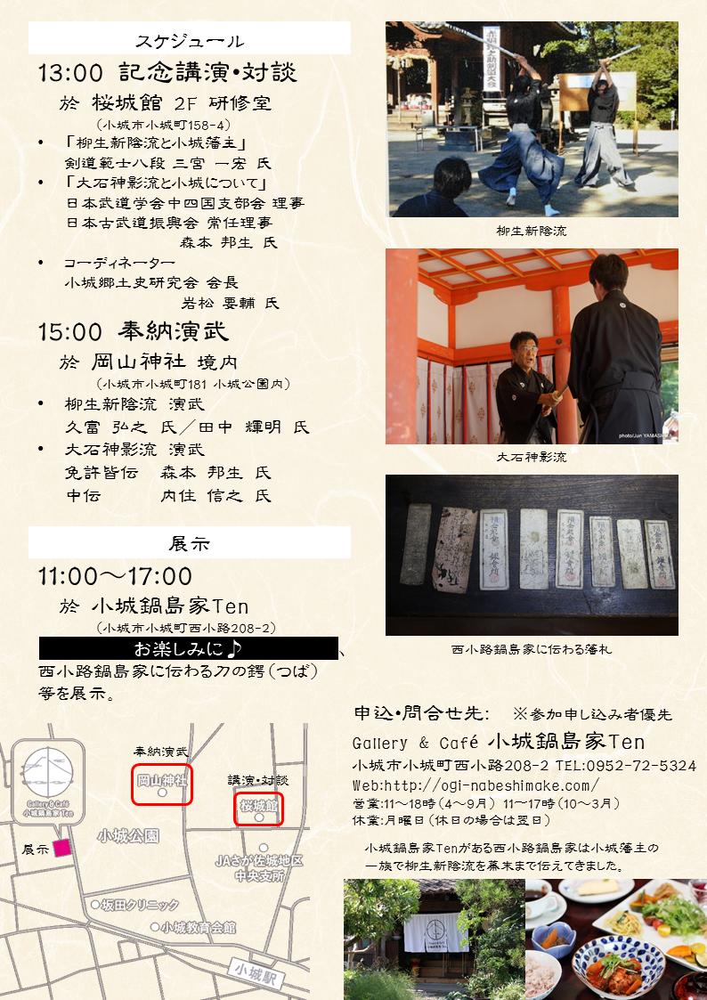「栁生新陰流×大石新影流」(11/5開催)チラシ裏面