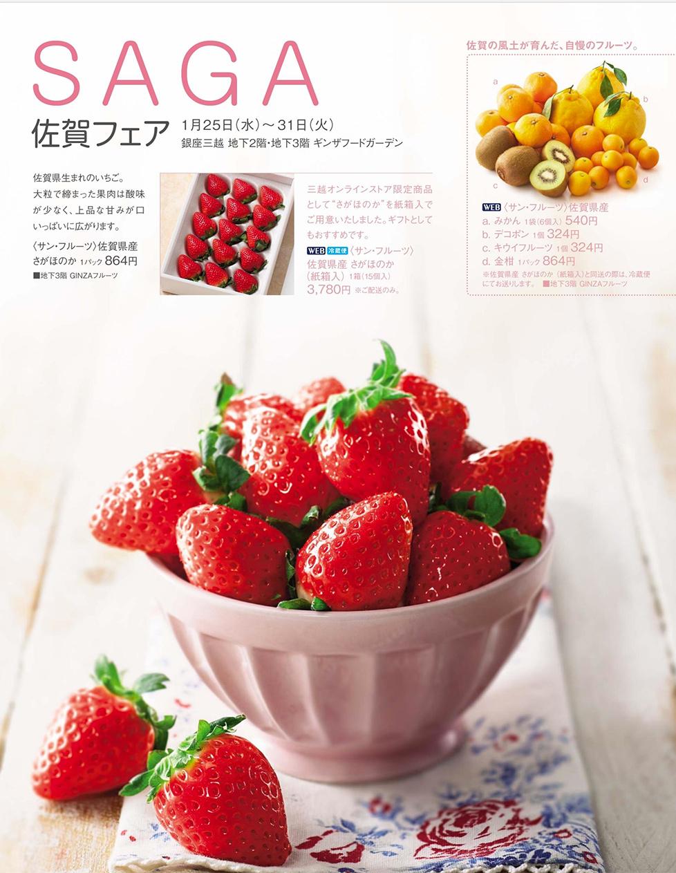 SAGAフェア in 東京銀座三越店に小城鍋島家Tenが出店しています!