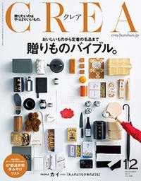 CREA12月号