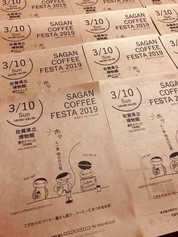 3月10日(日)は佐賀県立美術館野外にてコーヒーフェス参加!お待ちしております。 珈琲とおでんを出します。