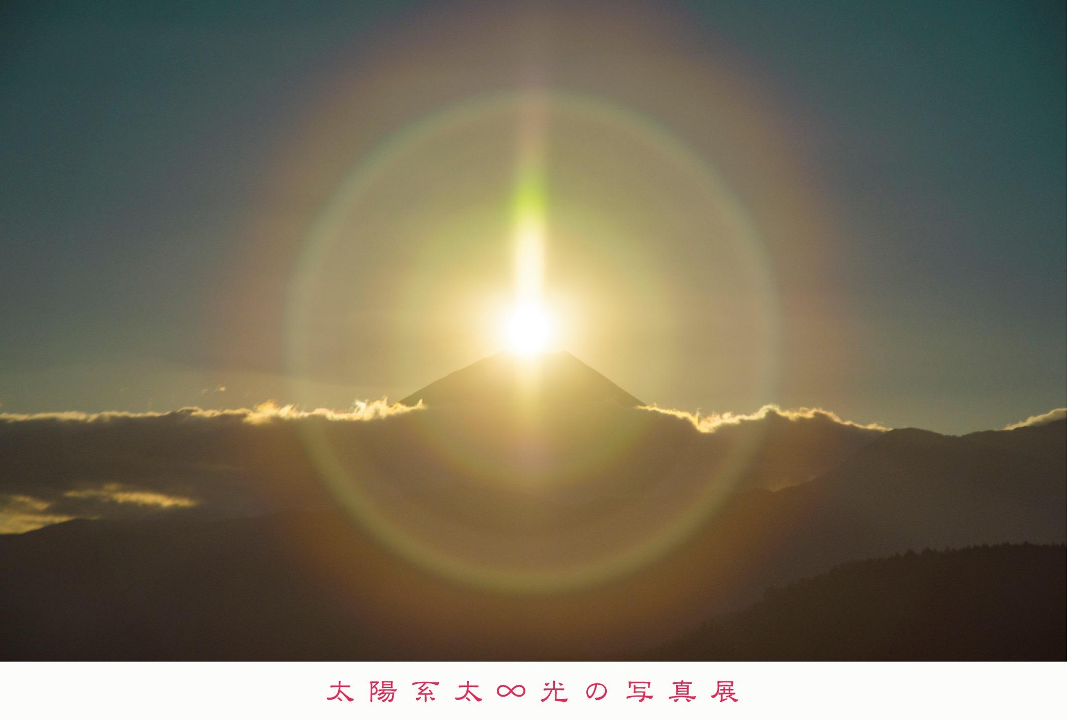 太陽系太∞光の写真展開催!